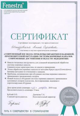 лечение зубов, каналов, Симферополь